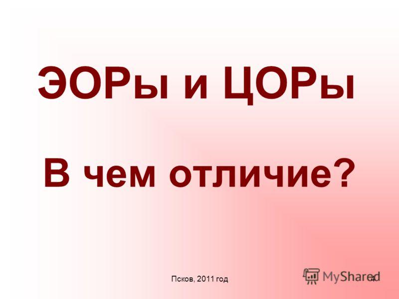 Псков, 2011 год4 ЭОРы и ЦОРы В чем отличие?