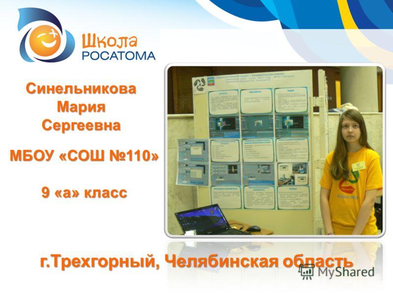 МБОУ «СОШ 110» 9 «а» класс СинельниковаМарияСергеевна г.Трехгорный, Челябинская область