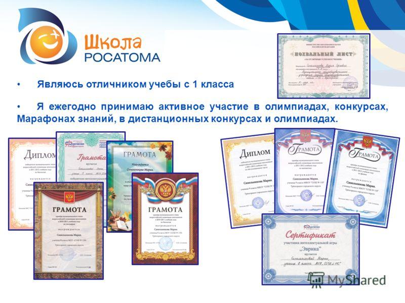 Я ежегодно принимаю активное участие в олимпиадах, конкурсах, Марафонах знаний, в дистанционных конкурсах и олимпиадах. Являюсь отличником учебы с 1 класса