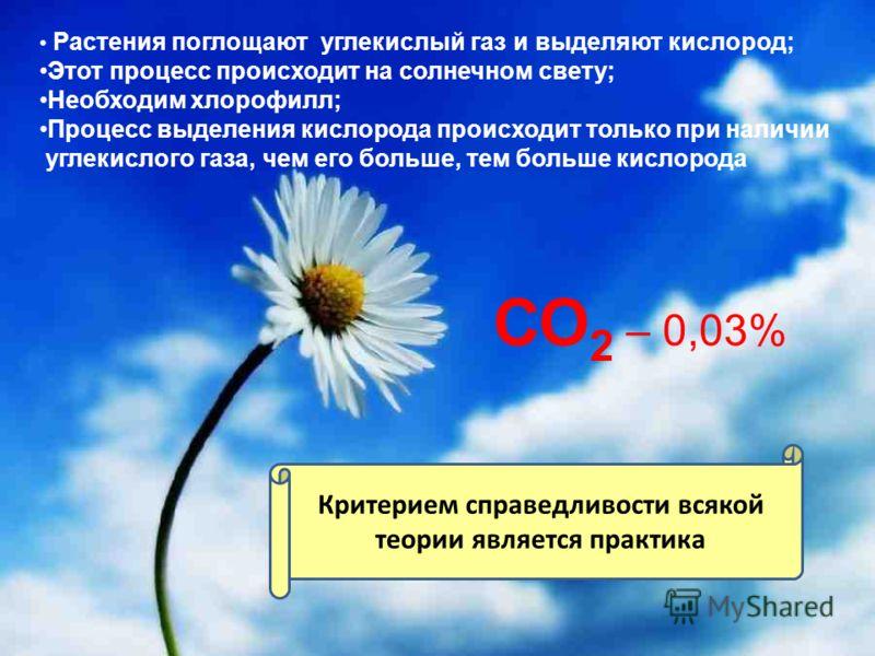 Растения поглощают углекислый газ и выделяют кислород; Этот процесс происходит на солнечном свету; Необходим хлорофилл; Процесс выделения кислорода происходит только при наличии углекислого газа, чем его больше, тем больше кислорода Критерием справед