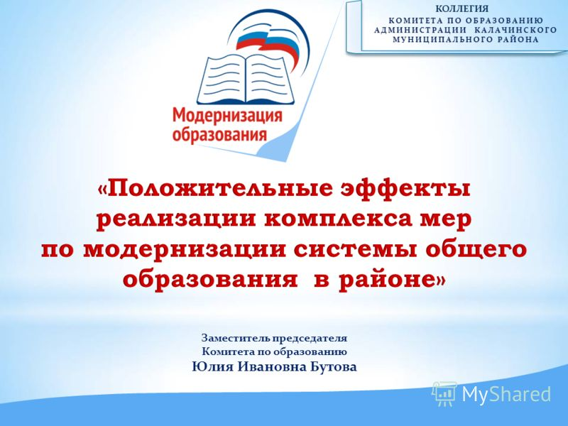 Заместитель председателя Комитета по образованию Юлия Ивановна Бутова