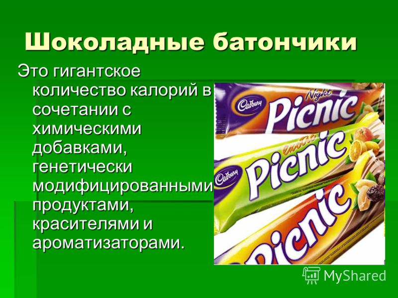 Шоколадные батончики Это гигантское количество калорий в сочетании с химическими добавками, генетически модифицированными продуктами, красителями и ароматизаторами.