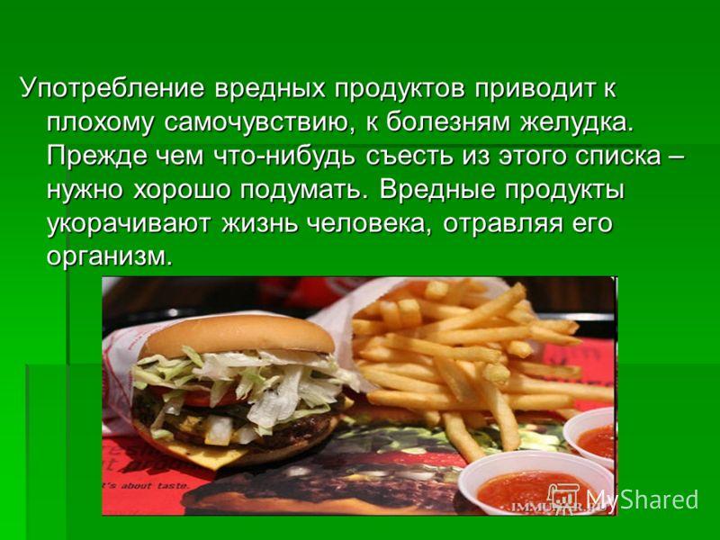 Употребление вредных продуктов приводит к плохому самочувствию, к болезням желудка. Прежде чем что-нибудь съесть из этого списка – нужно хорошо подумать. Вредные продукты укорачивают жизнь человека, отравляя его организм.