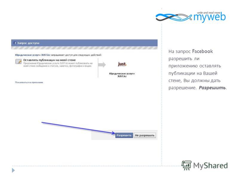 На запрос Facebook разрешить ли приложению оставлять публикации на Вашей стене, Вы должны дать разрешение. Разрешить.