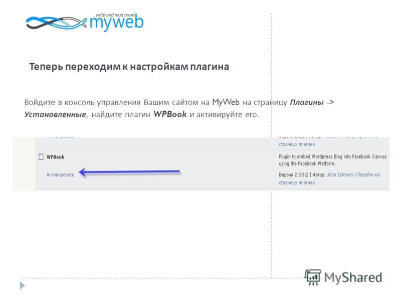 Теперь переходим к настройкам плагина Войдите в консоль управления Вашим сайтом на MyWeb на страницу Плагины -> Установленные, найдите плагин WPBook и активируйте его.