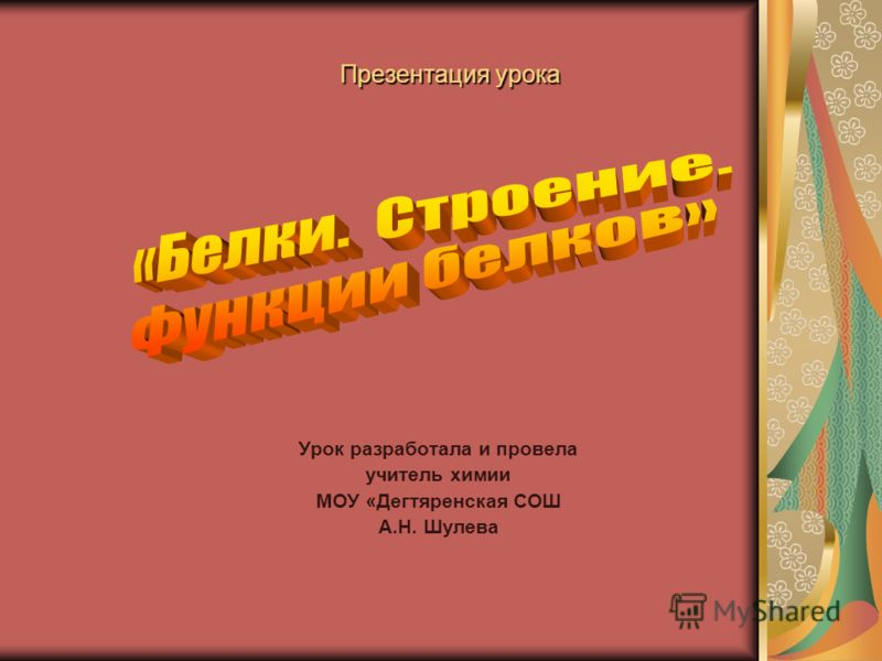 Презентация урока Урок разработала и провела учитель химии МОУ «Дегтяренская СОШ А.Н. Шулева