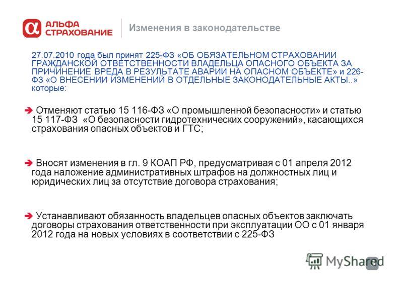 3 Изменения в законодательстве 27.07.2010 года был принят 225-ФЗ «ОБ ОБЯЗАТЕЛЬНОМ СТРАХОВАНИИ ГРАЖДАНСКОЙ ОТВЕТСТВЕННОСТИ ВЛАДЕЛЬЦА ОПАСНОГО ОБЪЕКТА ЗА ПРИЧИНЕНИЕ ВРЕДА В РЕЗУЛЬТАТЕ АВАРИИ НА ОПАСНОМ ОБЪЕКТЕ» и 226- ФЗ «О ВНЕСЕНИИ ИЗМЕНЕНИЙ В ОТДЕЛЬН