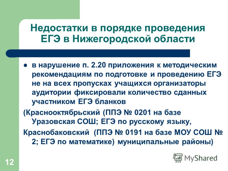 12 Недостатки в порядке проведения ЕГЭ в Нижегородской области в нарушение п. 2.20 приложения к методическим рекомендациям по подготовке и проведению ЕГЭ не на всех пропусках учащихся организаторы аудитории фиксировали количество сданных участником Е