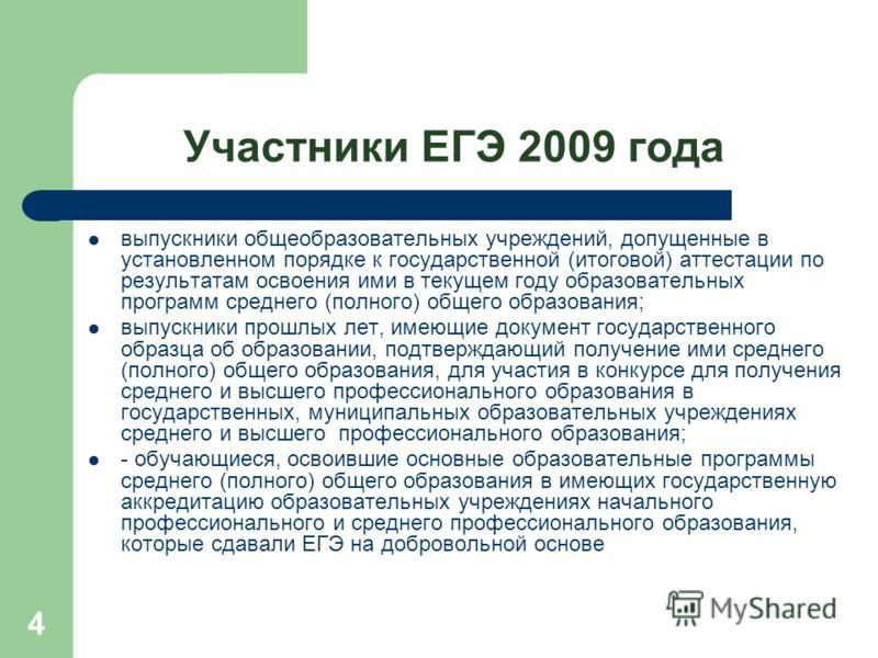 4 Участники ЕГЭ 2009 года выпускники общеобразовательных учреждений, допущенные в установленном порядке к государственной (итоговой) аттестации по результатам освоения ими в текущем году образовательных программ среднего (полного) общего образования;