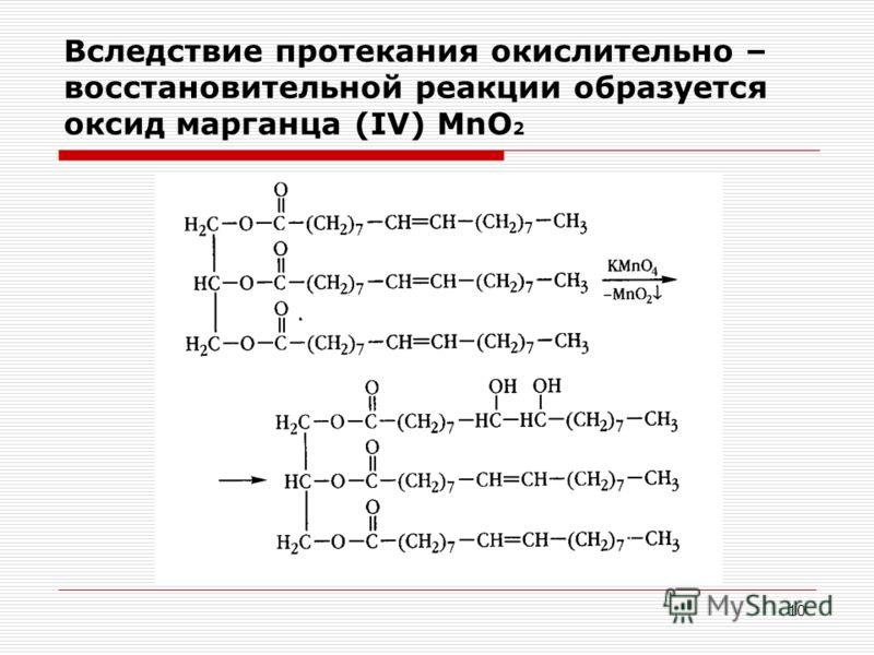 10 Вследствие протекания окислительно – восстановительной реакции образуется оксид марганца (IV) MnO 2