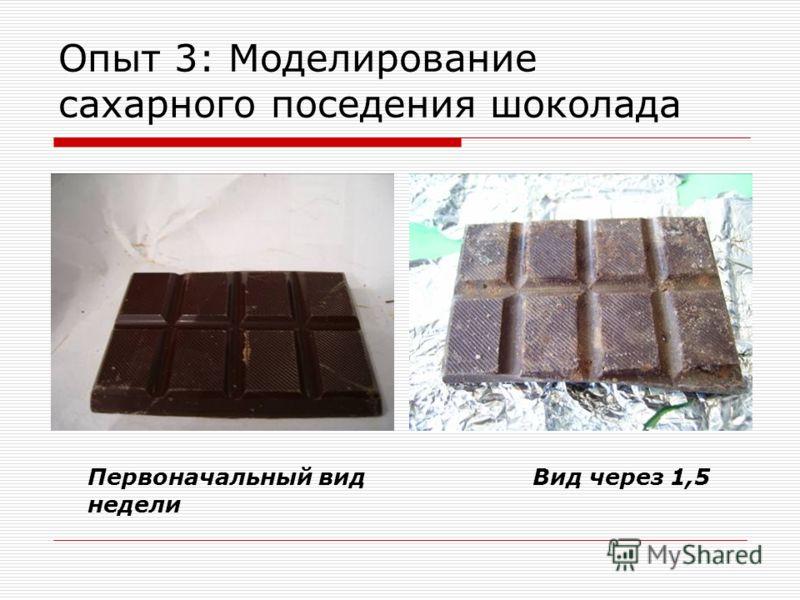 Опыт 3: Моделирование сахарного поседения шоколада Первоначальный вид Вид через 1,5 недели