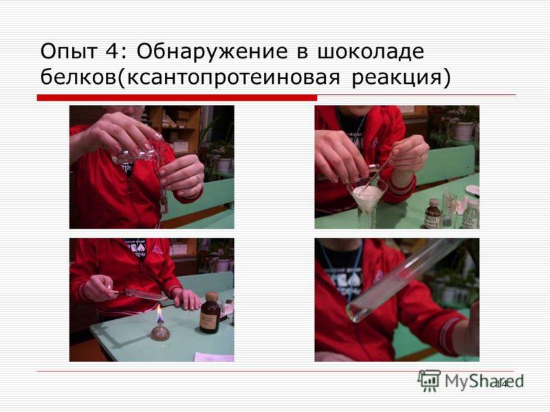 14 Опыт 4: Обнаружение в шоколаде белков(ксантопротеиновая реакция)