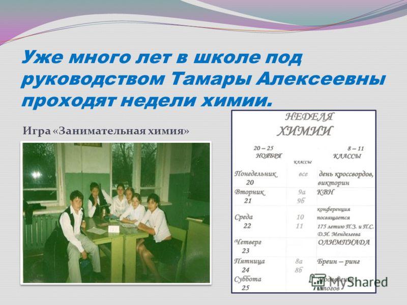 Уже много лет в школе под руководством Тамары Алексеевны проходят недели химии. Игра «Занимательная химия»