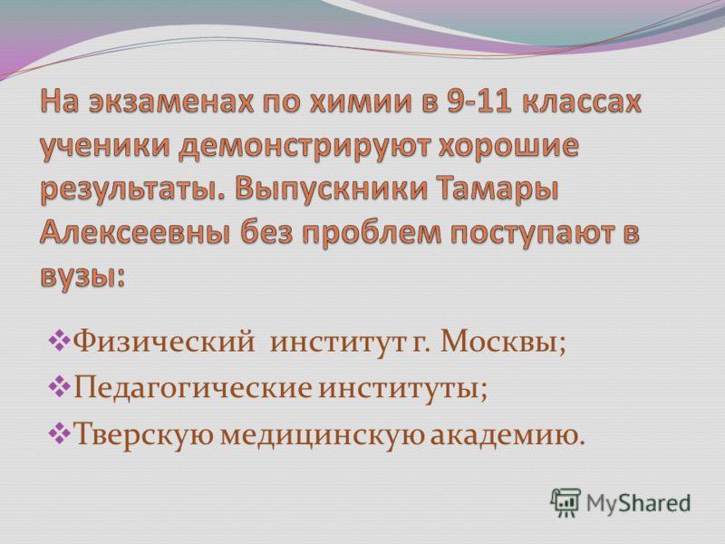 Физический институт г. Москвы; Педагогические институты; Тверскую медицинскую академию.