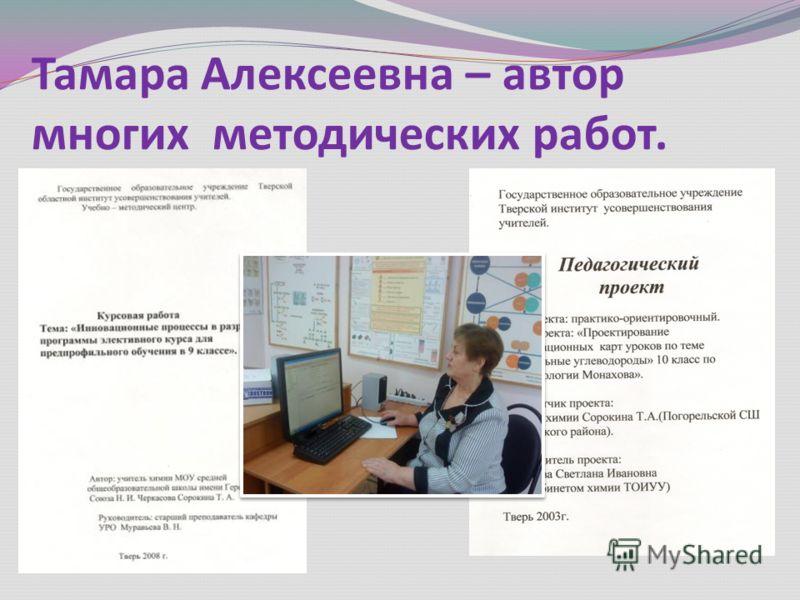 Тамара Алексеевна – автор многих методических работ.