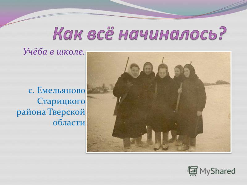 Учёба в школе. с. Емельяново Старицкого района Тверской области