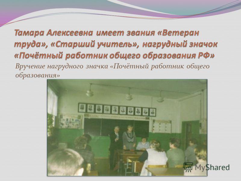 Вручение нагрудного значка «Почётный работник общего образования»