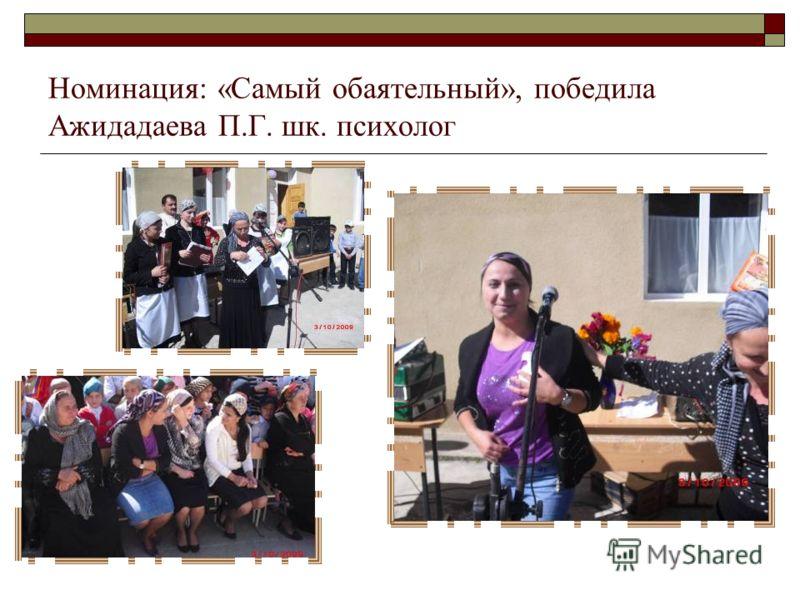 Номинация: «Самый обаятельный», победила Ажидадаева П.Г. шк. психолог