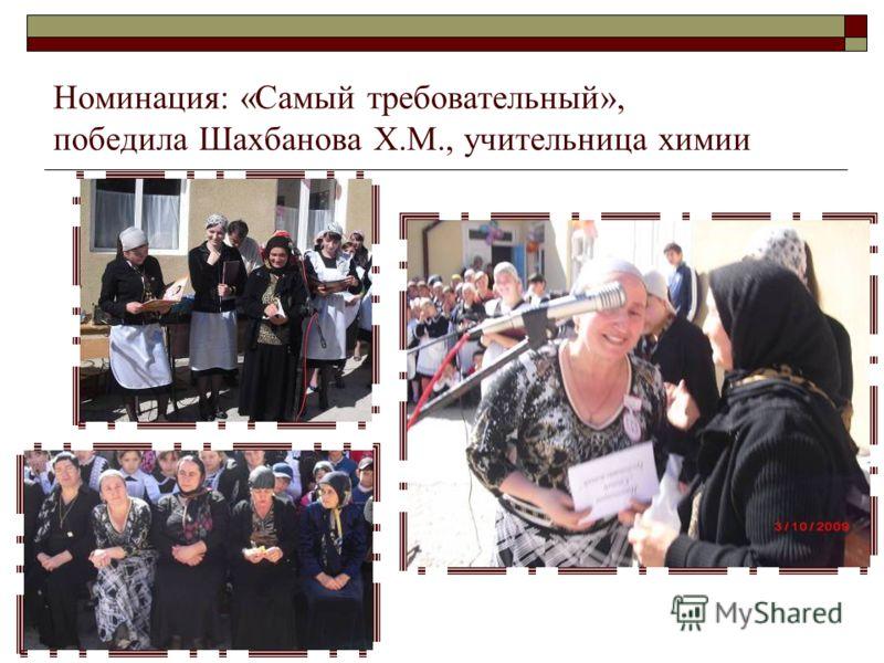 Номинация: «Самый требовательный», победила Шахбанова Х.М., учительница химии