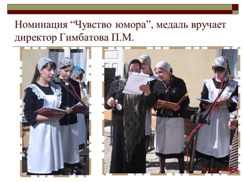 Номинация Чувство юмора, медаль вручает директор Гимбатова П.М.