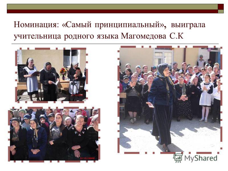 Номинация: «Самый принципиальный», выиграла учительница родного языка Магомедова С.К