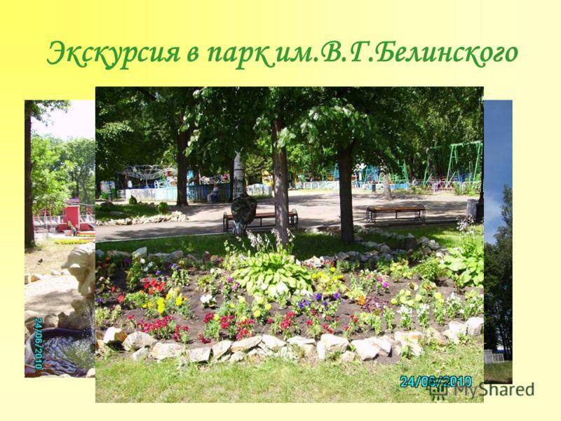 Экскурсия в парк им.В.Г.Белинского