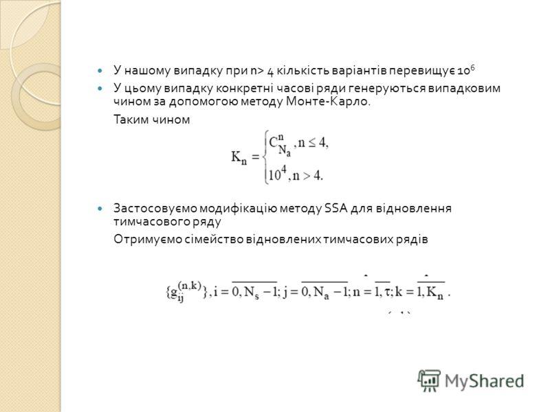 У нашому випадку при n> 4 кількість варіантів перевищує 10 6 У цьому випадку конкретні часові ряди генеруються випадковим чином за допомогою методу Монте - Карло. Таким чином Застосовуємо модифікацію методу SSA для відновлення тимчасового ряду Отриму