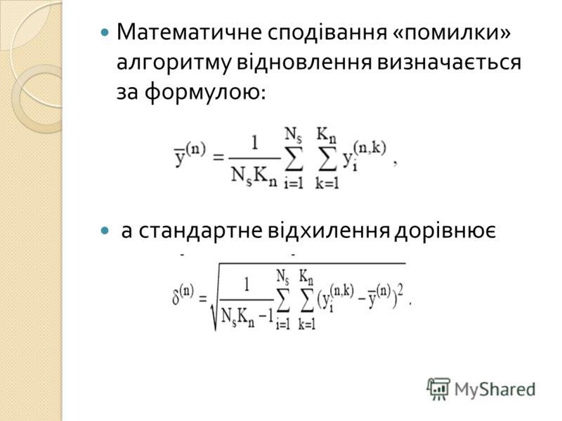 Математичне сподівання « помилки » алгоритму відновлення визначається за формулою : а стандартне відхилення дорівнює