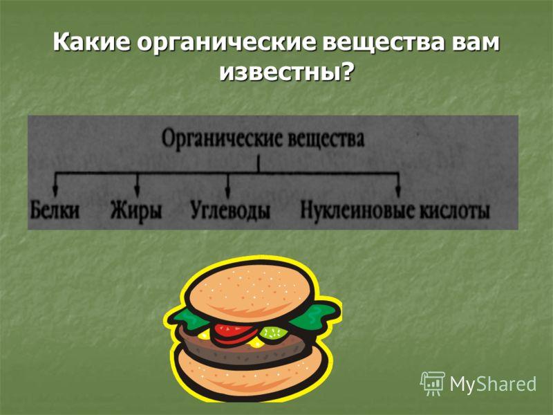 Какие органические вещества вам известны?