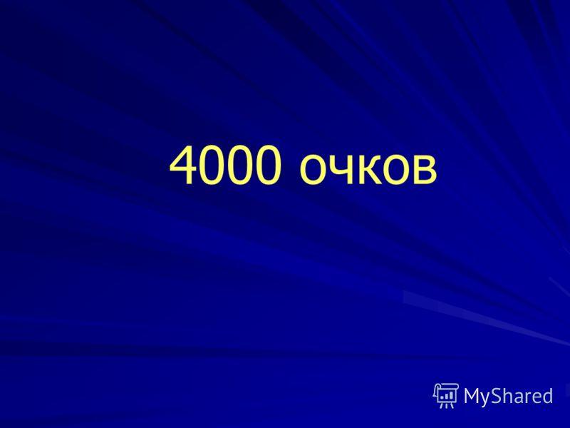 4000 очков