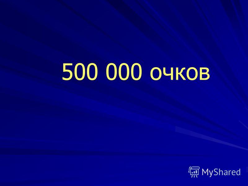 500 000 очков