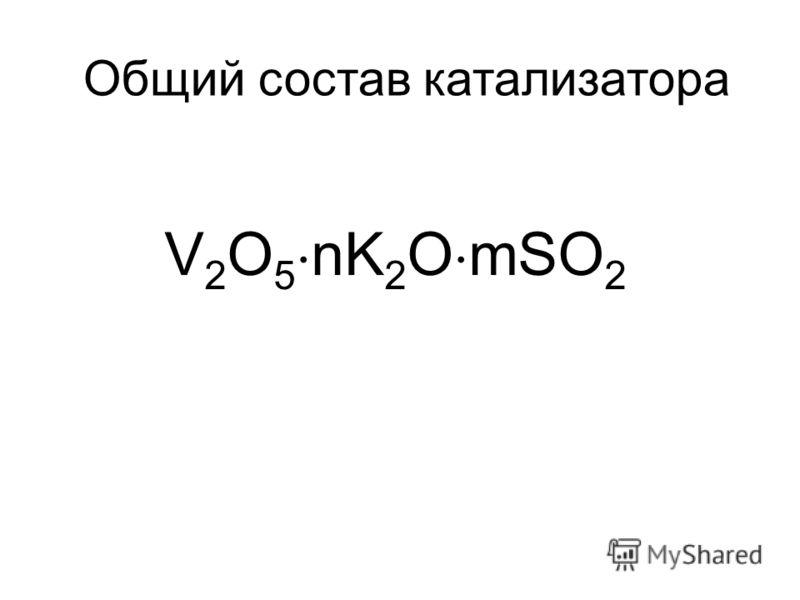 Общий состав катализатора V 2 O 5 nK 2 O mSO 2