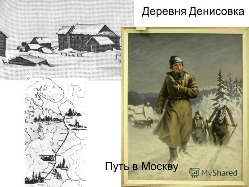 Деревня Денисовка Путь в Москву