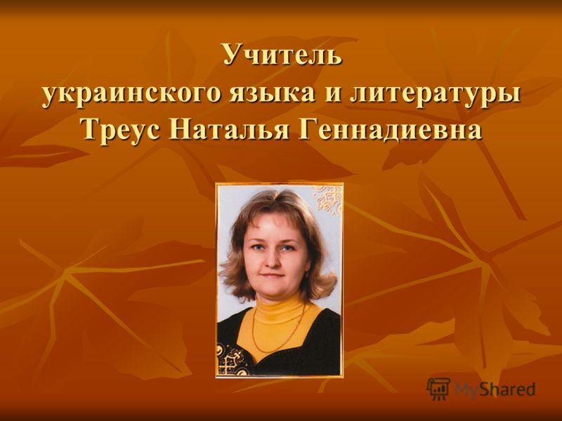 Учитель украинского языка и литературы Треус Наталья Геннадиевна