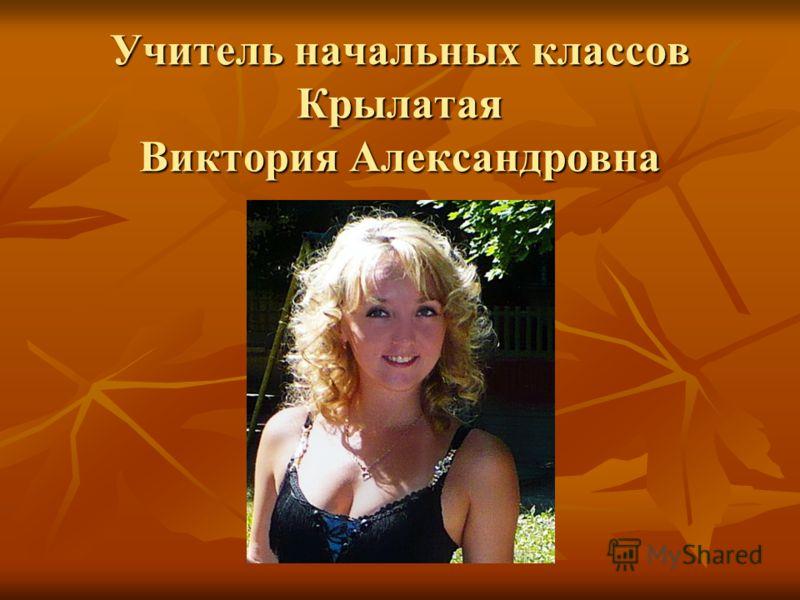 Учитель начальных классов Крылатая Виктория Александровна