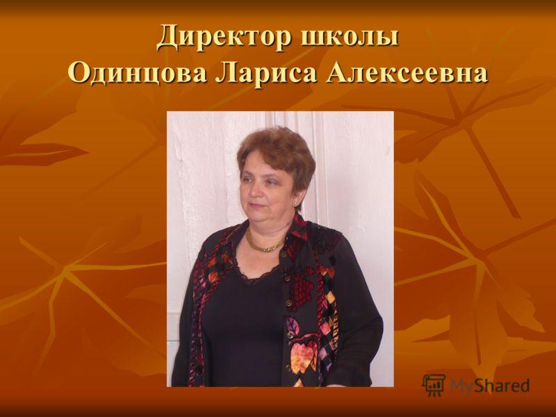 Директор школы Одинцова Лариса Алексеевна