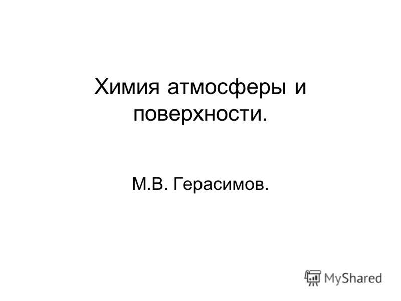 Химия атмосферы и поверхности. М.В. Герасимов.