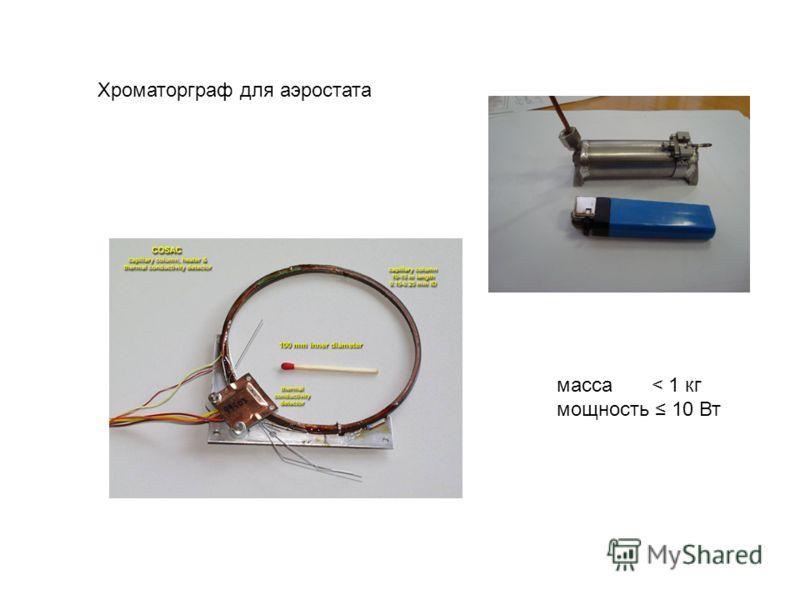 Хроматорграф для аэростата масса < 1 кг мощность 10 Вт