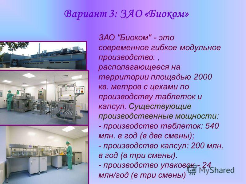 Вариант 3: ЗАО «Биоком» ЗАО