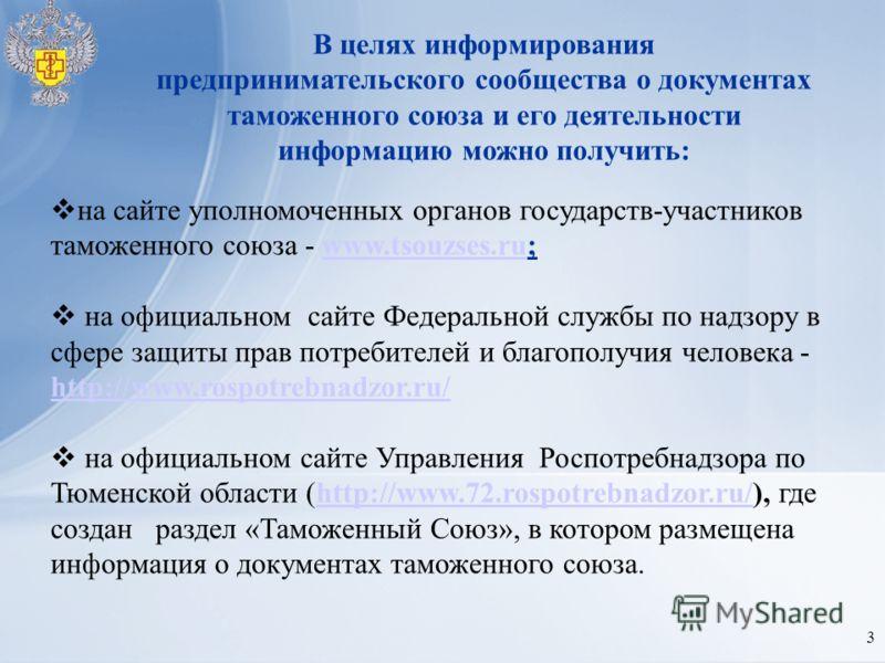 3 В целях информирования предпринимательского сообщества о документах таможенного союза и его деятельности информацию можно получить: на сайте уполномоченных органов государств-участников таможенного союза - www.tsouzses.ru;www.tsouzses.ru на официал