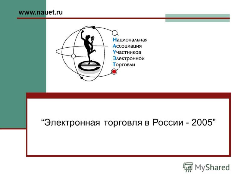 www.nauet.ru Электронная торговля в России - 2005
