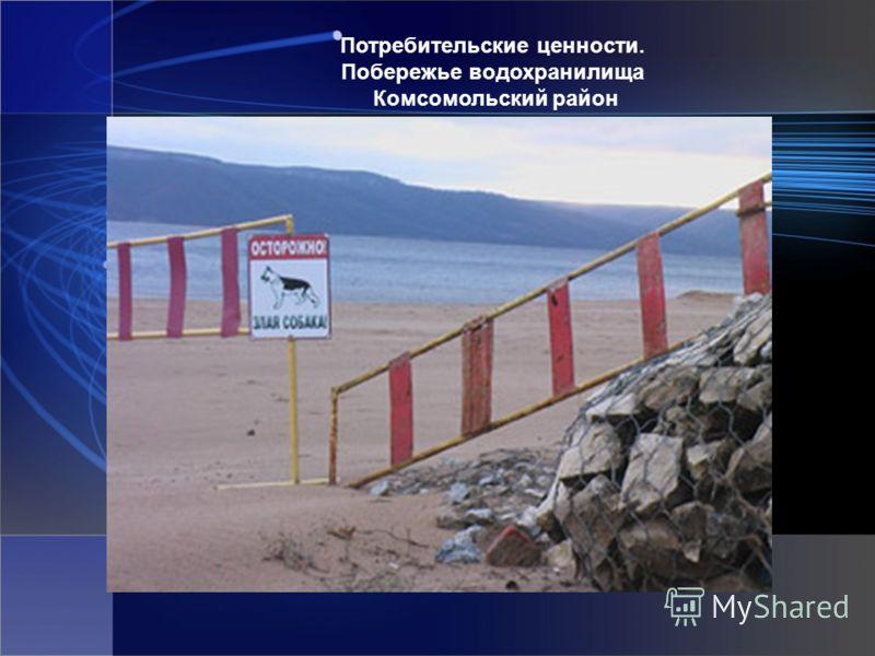Потребительские ценности. Побережье водохранилища Комсомольский район