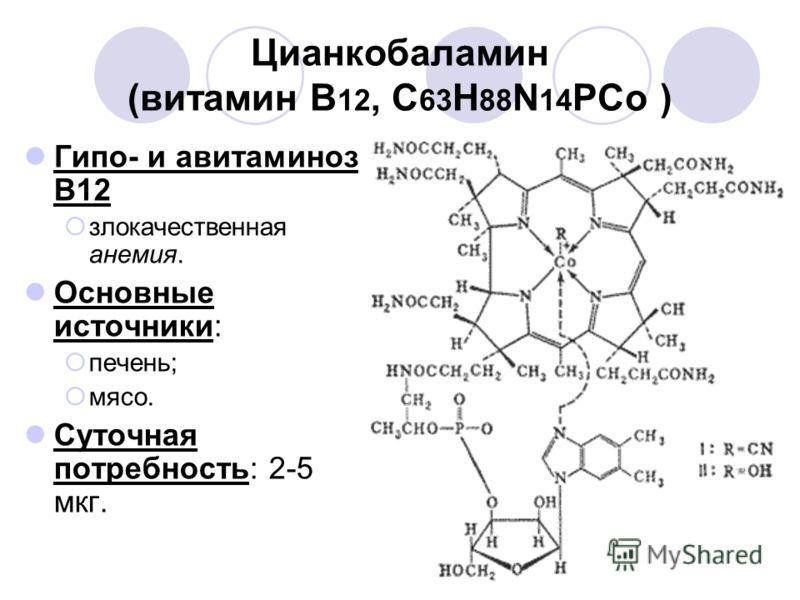 Цианкобаламин (витамин В 12, С 63 Н 88 N 14 РСо ) Гипо- и авитаминоз В12 злокачественная анемия. Основные источники: печень; мясо. Суточная потребность: 2-5 мкг.