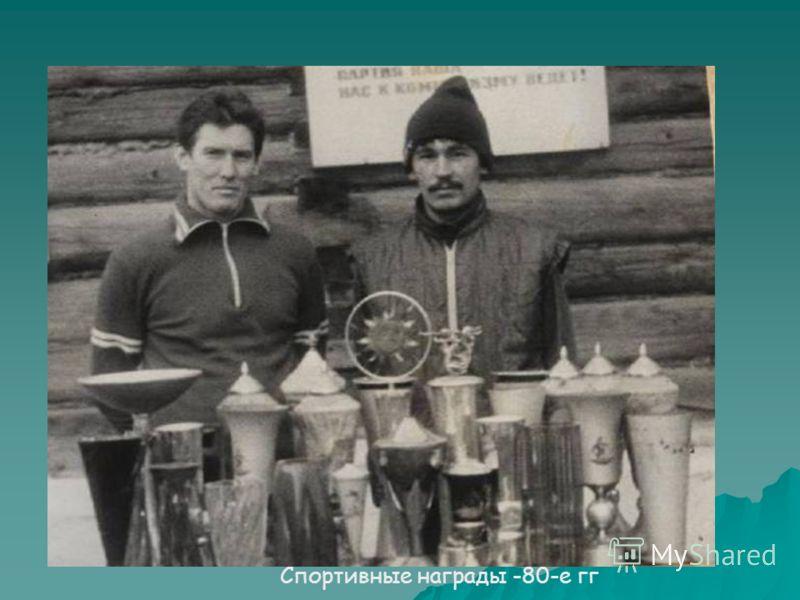Спортивные награды -80-е гг