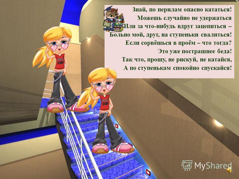 Выйдешь на балкон – так и знай : Там на стулья не вставай ! Это может быть опасно – Падать сверху так ужасно ! На перила не взбирайся, Низко не перегибайся – Будет сложно удержаться … Ты ж не хочешь вниз сорваться ?