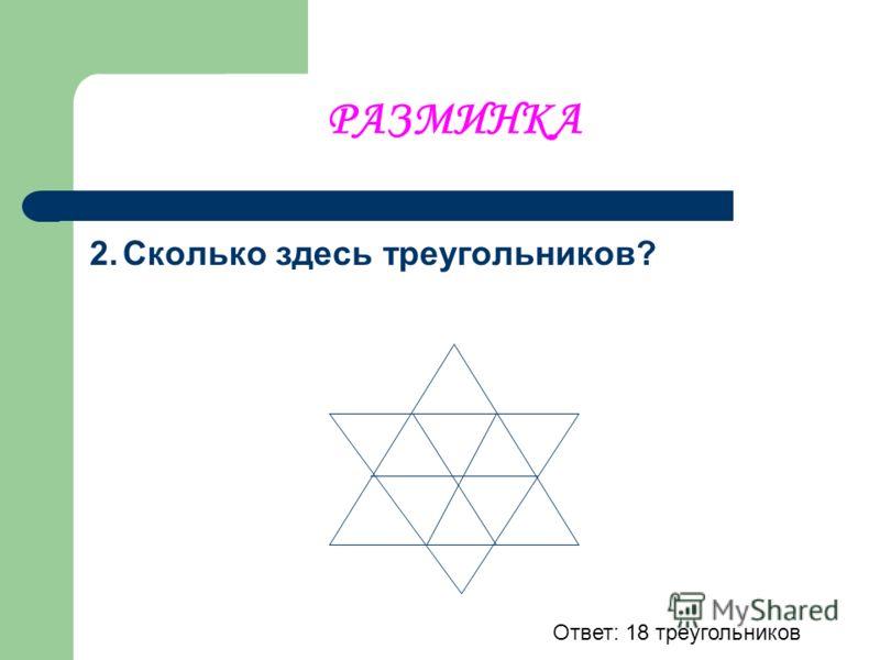 РАЗМИНКА 2.Сколько здесь треугольников? Ответ: 18 треугольников