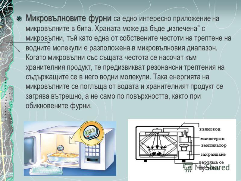 Микровълновите фурни Микровълновите фурни са едно интересно приложение на микровълните в бита. Храната може да бъде изпечена