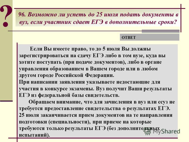 ? ОТВЕТ Если Вы имеете право, то до 5 июля Вы должны зарегистрироваться на сдачу ЕГЭ либо в том вузе, куда вы хотите поступать (при подаче документов), либо в органе управления образованием в Вашем городе или в любом другом городе Российской Федераци