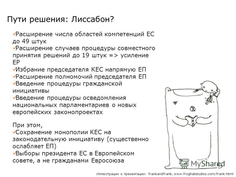 Иллюстрации к презентации: frankandfrank, www.froghatstudios.com/frank.html Пути решения: Лиссабон? Расширение числа областей компетенций ЕС до 49 штук Расширение случаев процедуры совместного принятия решений до 19 штук => усиление ЕР Избрание предс