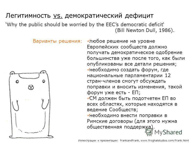 Иллюстрации к презентации: frankandfrank, www.froghatstudios.com/frank.html любое решение на уровне Европейских сообществ должно получать демократическое одобрение большинства уже после того, как были опубликованы все детали решения; необходимо созда